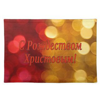 C Рождеством Христовым! Merry Christmas, Russian r Cloth Place Mat