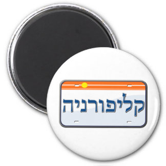 California License Plate in Hebrew 6 Cm Round Magnet