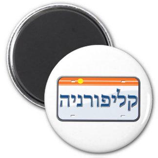 California License Plate in Hebrew Magnet