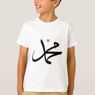 Calligraphic Representation of Muhammad's Name T-Shirt