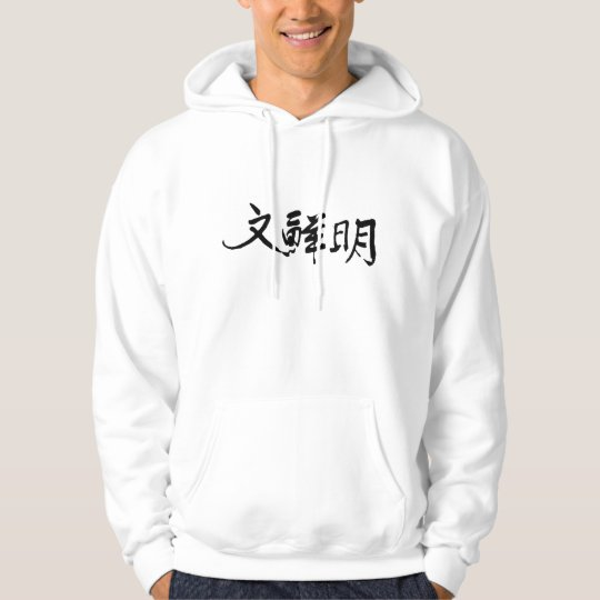 Calligraphic signature of True Father. Hoodie