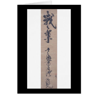 Calligraphy by Miyamoto Musashi, circa 1600's Card