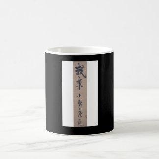 Calligraphy by Miyamoto Musashi, circa 1600's Coffee Mug