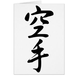 Calligraphy of the Japanese Word Karate Card