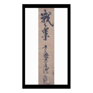 Calligraphy written by Miyamoto Musashi, c. 1600's Business Card