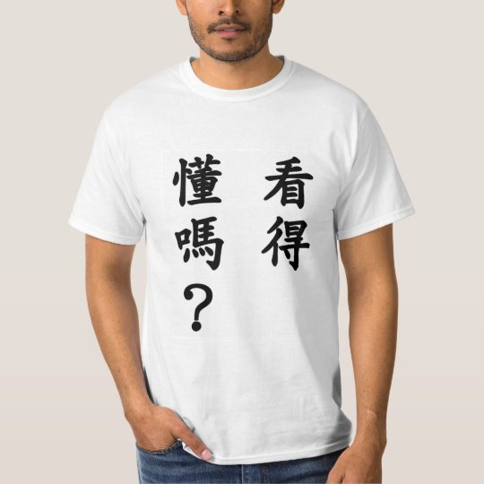 Can you read this? (In chinese characters) T-Shirt