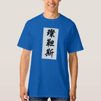 candace tshirt