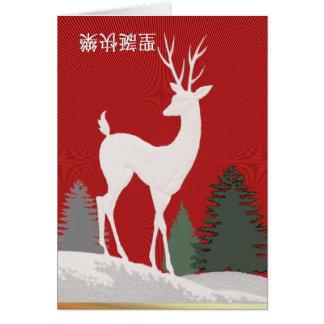 Cantonese 聖誕快樂 greeting card