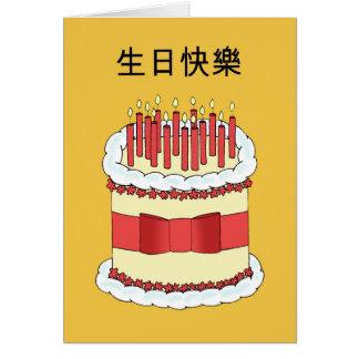 Cantonese Happy BIrthday Card