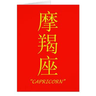 """Capricorn"" zodiac sign Chinese translation Card"