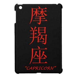 """Capricorn"" zodiac sign Chinese translation Cover For The iPad Mini"