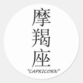 """Capricorn"" zodiac sign in Chinese Classic Round Sticker"