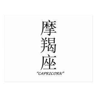 """Capricorn"" zodiac sign in Chinese Postcard"