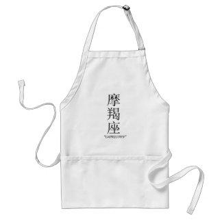 """Capricorn"" zodiac sign in Chinese Standard Apron"