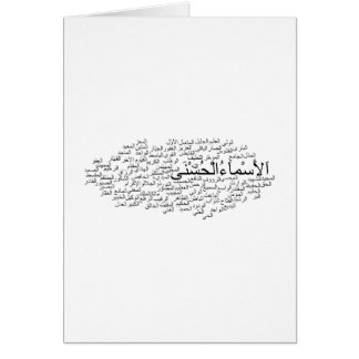 Card: 99 Names of Allah (Arabic) Card