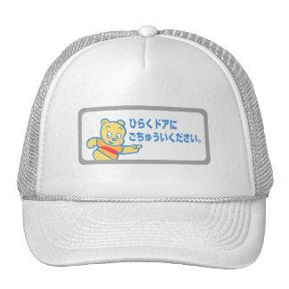Careful When Doors Open, Subway Sign, Japan Hats