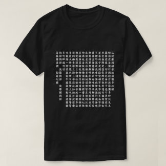 Carrying it is young the heart sutra - Heart Sutra T-Shirt