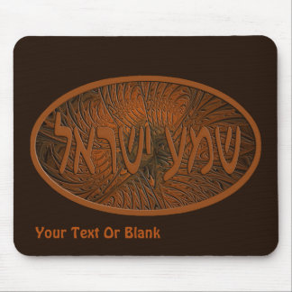 Carved Wood Shema Yisrael Mouse Pad