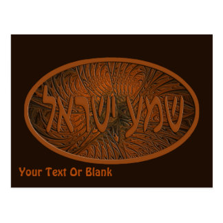 Carved Wood Shema Yisrael Postcard