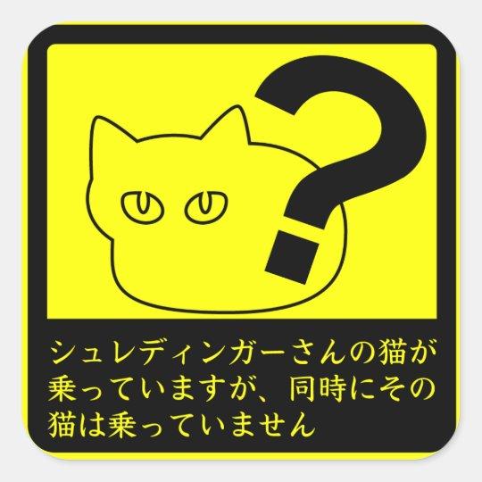 """""""Cat yellow of sticker shiyuredeinga"""""""