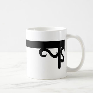 CBathSilP4 Coffee Mug