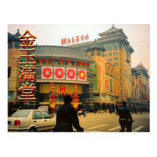 Central Beijing Shopping centre Postcard