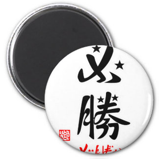 Certain victory it probably will persevere, (marki 6 cm round magnet