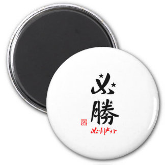Certain victory it probably will persevere, (the m 6 cm round magnet