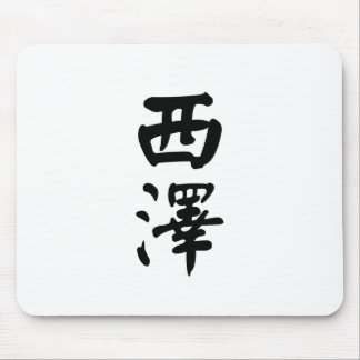 Cesar written in Chinese Mouse Pad