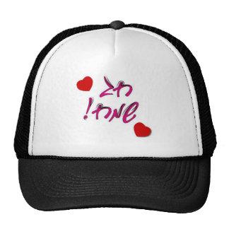 Chag Sameach - חג שמח Trucker Hat