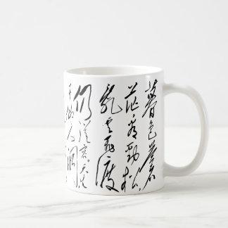Chairman Mao Zedong Calligraphy Coffee Mug