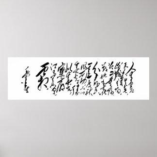 Chairman Mao Zedong's Calligraphy Poster