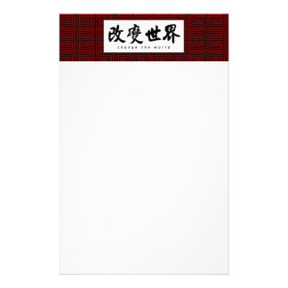 Change the Word (H) Chinese Calligraphy Art Stationery
