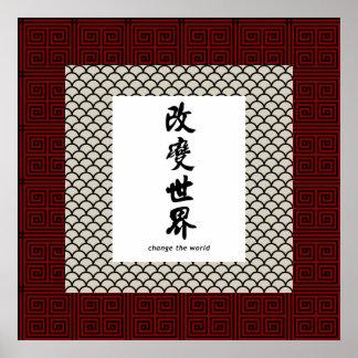 Change the World (V) Chinese Calligraphy Art Print