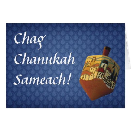 Chanukah - Card