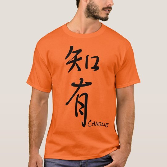 CHARLIE-Your firstname in Japanese Kanji T-Shirt