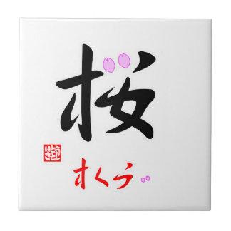 Cherry tree Sakura (marking) Ceramic Tile
