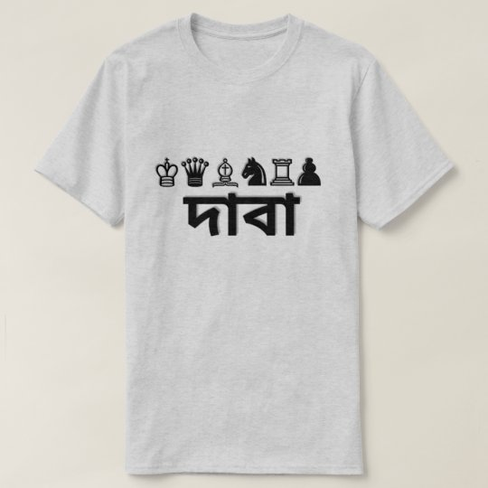 Chess piece and chess in Bengali দাবা T-Shirt