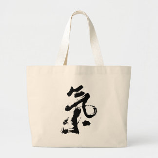 Chi or Qi in Chinese Calligraphy Brush Stroke Art Large Tote Bag