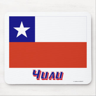 Chile Flag with name in Russian Mousepads