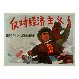 China Anti Capitalism Posters