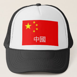 china flag country chinese text name trucker hat
