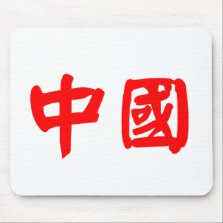China Mouse Pads