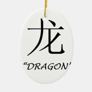 "Chinese astrology ""Dragon"" symbol Christmas Ornament"