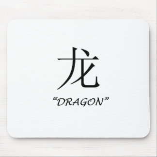 """Chinese astrology """"Dragon"""" symbol Mouse Mat"""