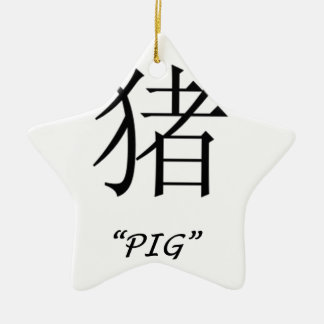 "Chinese astrology ""Pig"" symbol Christmas Ornament"