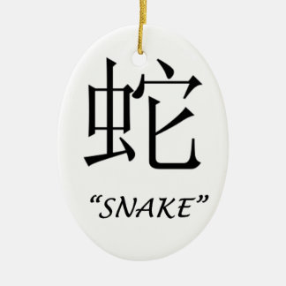"""Chinese astrology """"Snake"""" symbol Christmas Ornament"""