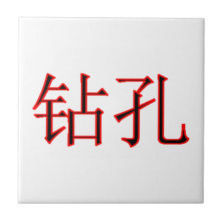 Chinese Boring 2 Red The MUSEUM Zazzle Gifts Small Square Tile