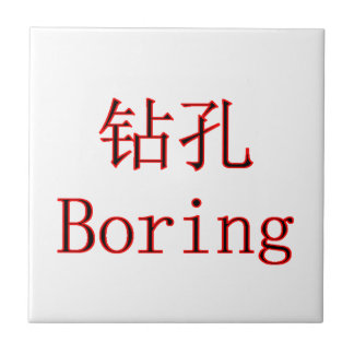 Chinese Boring Red The MUSEUM Zazzle Gifts Small Square Tile