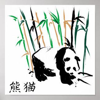 Chinese Brush Art Panda Bear print